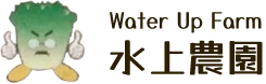 水上農園ロゴ